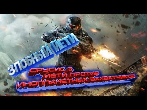 Видео: Прохождение Crysis 2. Часть №3. ◀Они не пройдут!!!▶