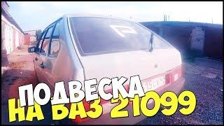 НОВАЯ ЗАДНЯЯ ПОДВЕСКА, ВАЗ 21099.