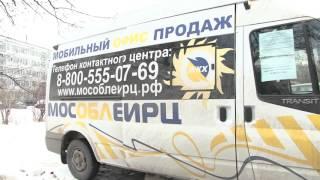 2016 02 12 - Мобильный офис для оплаты услуг ЖКХ (Лобня)(, 2016-02-13T22:02:41.000Z)