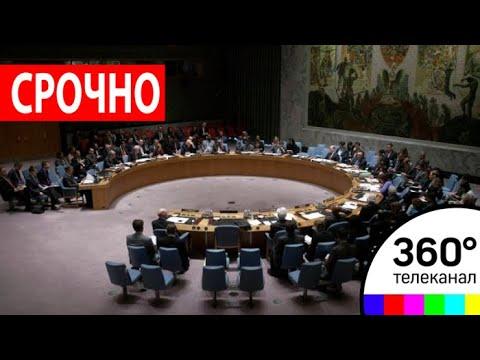Россия созывает экстренное заседание СБ ООН для обсуждения агрессивных действий США
