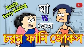 মা vs ছেলে | Bangla funny jokes | Ma vs Chele Bangla funny jokes dubbing video