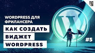 Как создать свой Widget для WordPress?