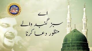 Aye Sabz Gumbad Walay | Naat | Amjad Sabri | Ishq Ramazan