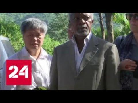 Человек, цементировавший ООН: не стало Кофи Аннана - Россия 24