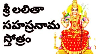 Sri Lalitha Sahasranama Stotram || Thousand Names Of Sri Lalitha Devi