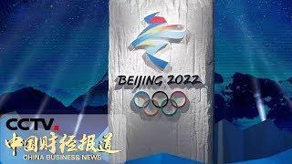 《中国财经报道》 20190509 17:00| CCTV财经