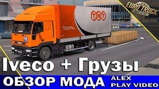 Ивеко тандем+грузы для него - Обзор мода для Euro Truck Simulator 2