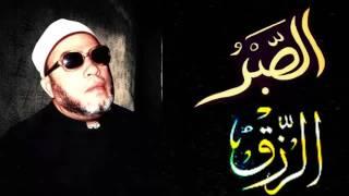 اجمل خطب الشيخ كشك - مشكلة الرزق والصبر