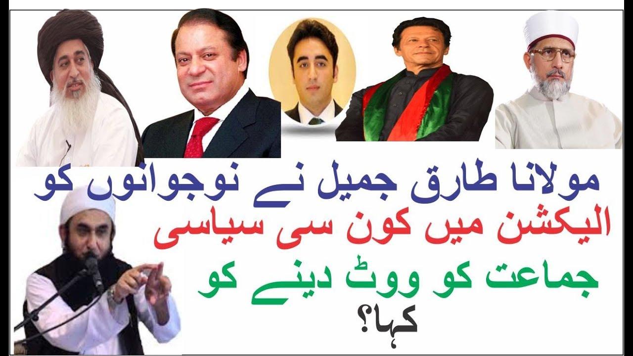 Molana Tariq Jamil favorite  political party
