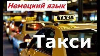 Немецкий язык, бесплатные аудиоуроки: Такси, Taxi