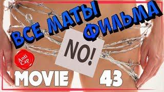 •Муви 43 в переводе Гоблина• ◀[Все маты фильма]▶