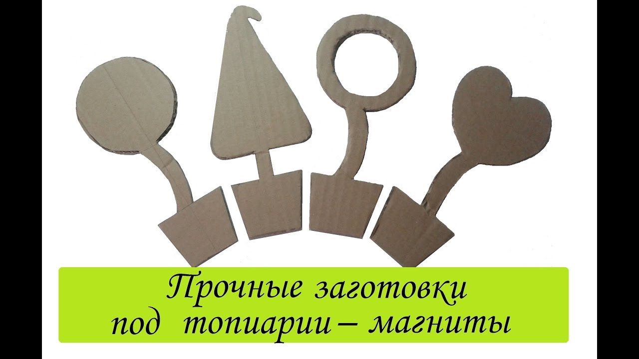 заготовки для топиария своими руками