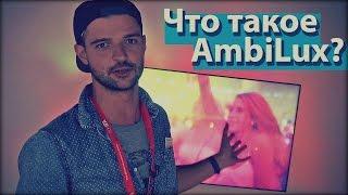 Как увеличить телевизор в 4 раза? Обзор AmbiLux(Понеслась в паблик-чате: http://Viber.com/Droider Еще видео и обзоры на: http://Droider.ru http://Facebook.com/Droider http://VK.com/Droider_ru ..., 2015-10-15T13:01:48.000Z)