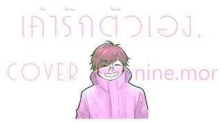 Copter onTheRock - เค้ารักตัวเอง feat.PONCHET [Cover By nine.mor]