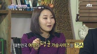 이건 몰랐지? 대한민국 여성 평균 가슴사이즈!  살림의…