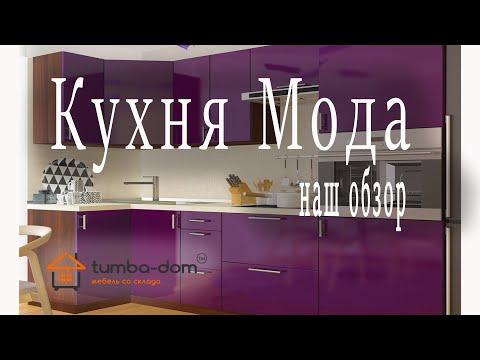 Обзор кухня Мода фабрика Вип Мастер