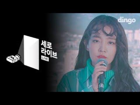 윤하 Younha - 종이비행기(Hello) (Feat. pH-1, Prod. Groovyroom) [세로라이브]