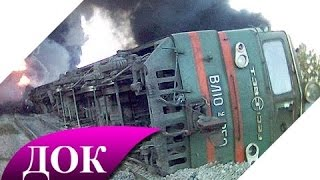 Секунды до катастрофы поезда. Документальный фильм