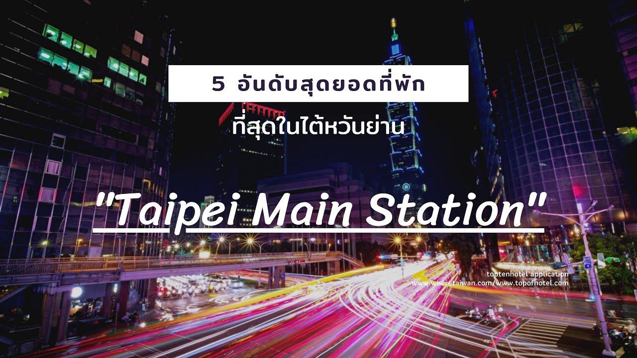 5 อันดับสุดยอดที่พักที่น่านอนที่สุดในไต้หวัน ย่านTaipei Main Station