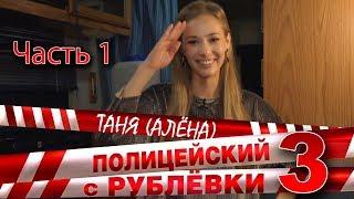 Видеодневник сериала 11. ТАТЬЯНА (часть первая)