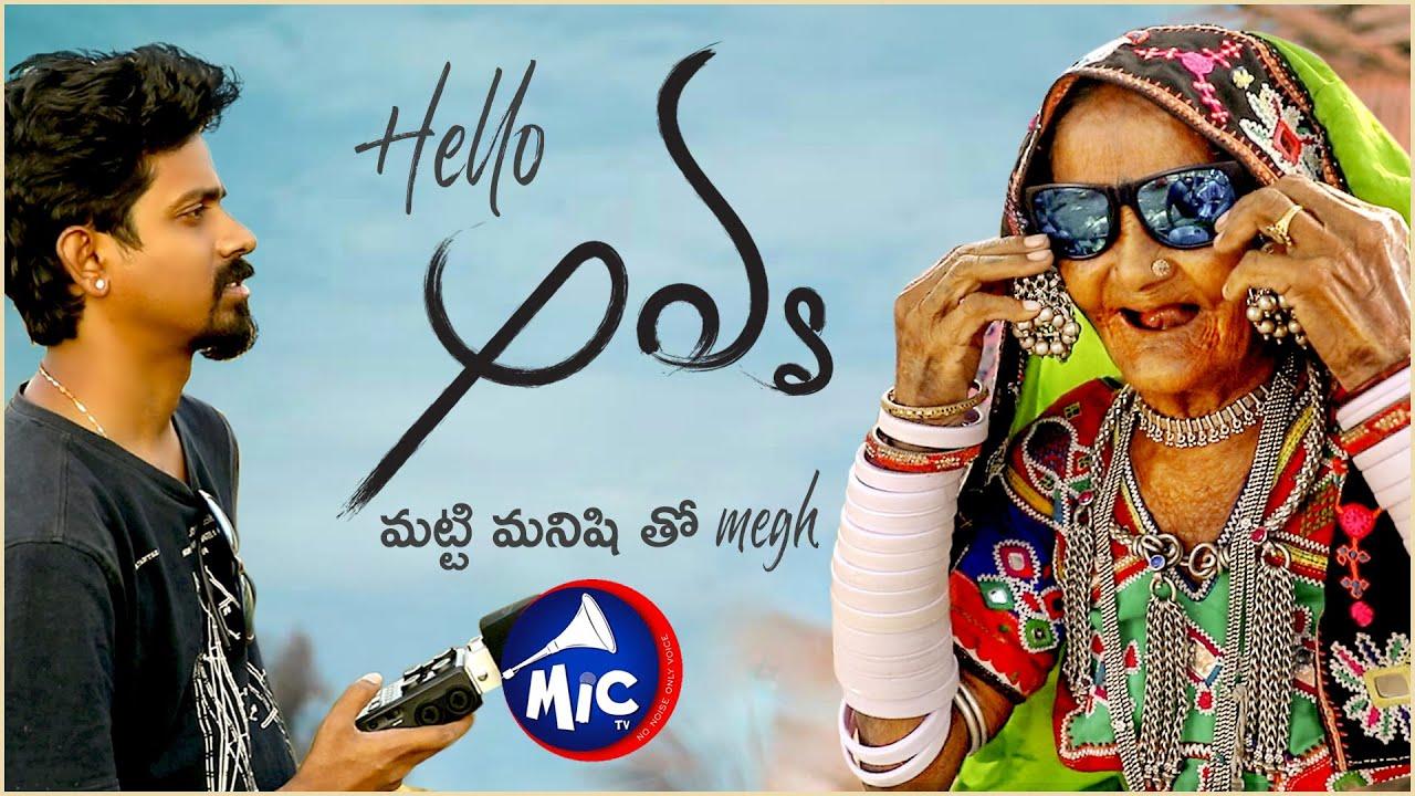 Hello Avva    మట్టి మనిషి తో Megh    Full Episode    MicTv