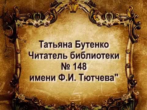 Изображение предпросмотра прочтения – Читательбиблиотеки №148 им.Ф.И. Тютчева читает произведение «Не рассуждай, не хлопочи ...» Ф.И.Тютчева