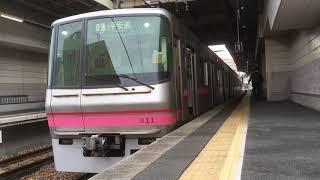 [トップナンバー]名鉄小牧線300系 311f(普通平安通行き)味鋺駅 発車‼️
