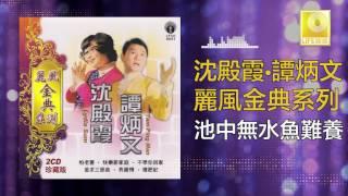 沈殿霞 譚炳文 lydia sum tam bing wen 池中無水魚難養 chi zhong wu shui yu nan yang original music audio