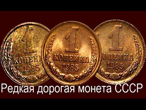монети зарубежние редкий вид год дорогие цена фото так охала ахала