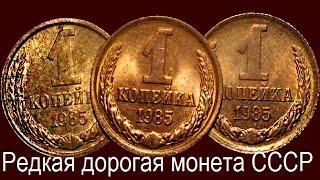 1 копейка СССР 1985 год, редкая,  дорогая разновидность Ф171 шт1 42