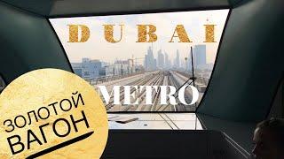 Метро Дубай, Золотой вагон! Как пользоваться? Стоимость, Билеты, схема. Эмираты, ОАЭ