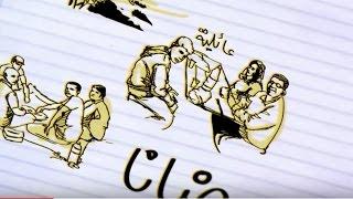 (2.15) - قصة محمية ضانا