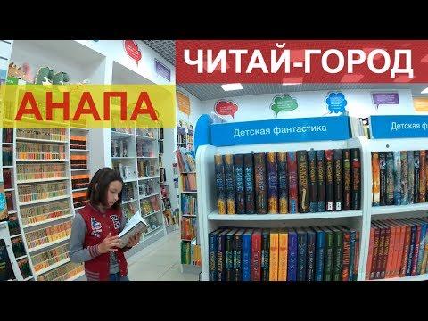 #ЧИТАЙ-ГОРОД 🌞 Выбираем книги для Маши // Нельзя снимать в магазине? // АНАПА, 27 апреля 2019