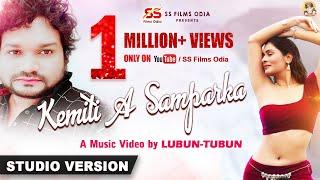 Kemiti A Samparka | Valentines Special Song | Humane Sagar | Lubun-Tubun | Studio Version