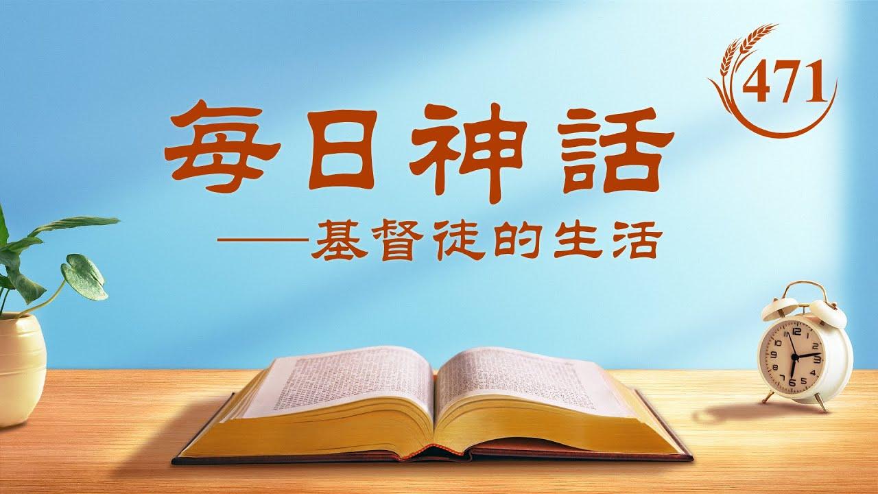 每日神话 《当持守住你对神的忠心》 选段471