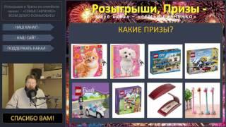Розыгрыши и призы 1.1 /  лего конструктор, ручка, многдетная мама, семья Савченко