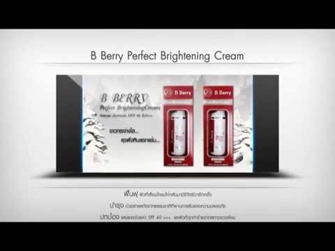 AD Bberry Perfect Brightening Cream 3.30 Minute