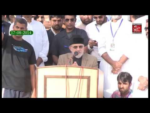 Inqilab Sit-in [Speech Shaykh-ul-Islam Dr. Muhammad Tahir-ul-Qadri] _ 17 Aug, 2014