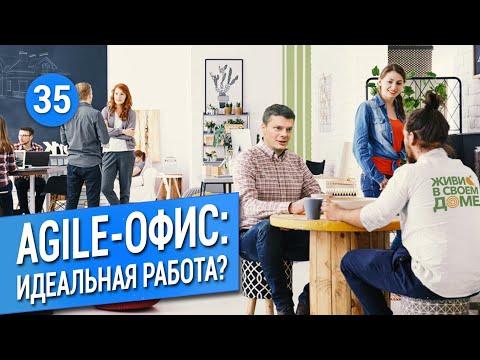 AGILE-офис: идеальное место для работы? Дизайн интерьера. Новый тренд.