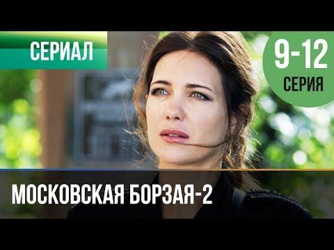 ▶️ Московская борзая 2 сезон - 9, 10, 11, 12 серия - Мелодрама | Русские мелодрамы