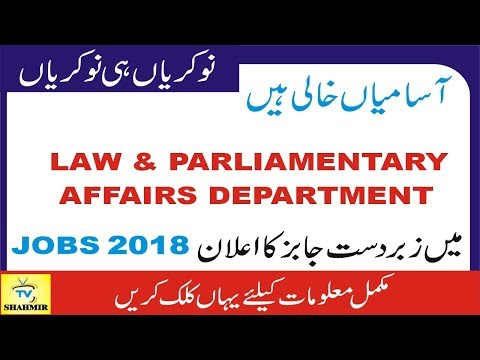 Law and Parliamentary affairs departments jobs | Law jobs 2018 | advocate jobs 2018 | Shahmir TV