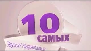 Топ 10 на МУЗ ТВ