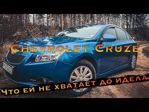 Обзор Chevrolet Cruze