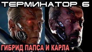 Терминатор 6 гибрид Папса и Карла, Мортал Комбат, Человек-Паук [ОБЪЕКТ] Terminator 6 Dark Fate