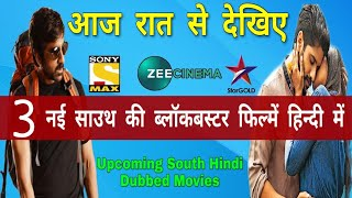 Upcoming New South Hindi Dubbed Movies In August 2019   Confirm Date & Time  