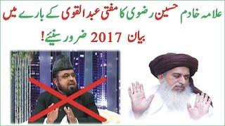 Allama Khadim Hussain Rizvi about Mufti Abdul Qavi │Must Watch