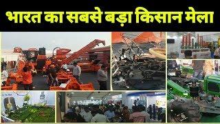 #कृषि प्रदर्शनी 2020। भारत का सबसे बड़ा कृषि मेला पुणे मोशी । # किसान कृषि प्रदर्शनी # किसान मेला