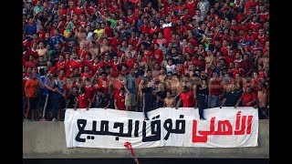 شاهد هتافات جماهير الاهلى من تونس قبل دقائق من المباراة النهائية