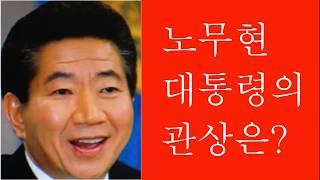 [관상학]노무현 대통령의 관상해설