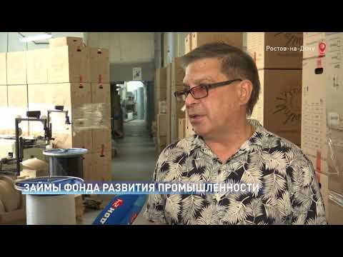 Помощь предпринимателям: на Дону выдают льготные кредиты предприятиям